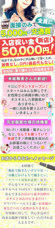 入店祝い金50,000円