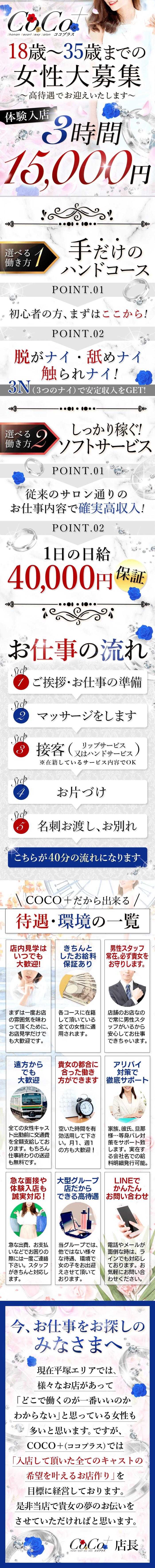 湘南 平塚 COCO+(ココプラス)18歳から35歳までの女性大募集 入店祝い金 1日体験入店保証