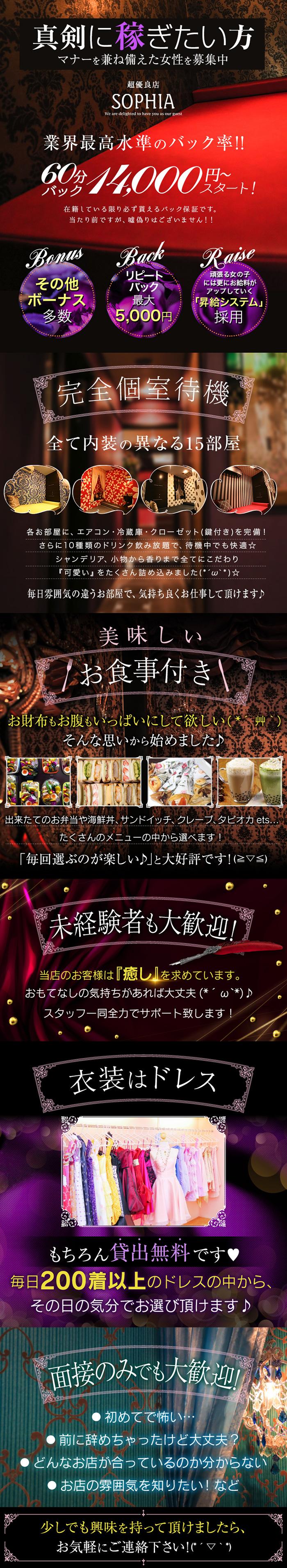 マナーを兼ね備えた女性を募集中!新宿歌舞伎町No.1超優良店SOPHIA(ソフィア)