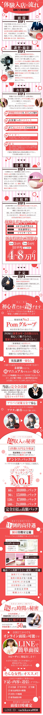 """""""体験入店の流れ"""""""