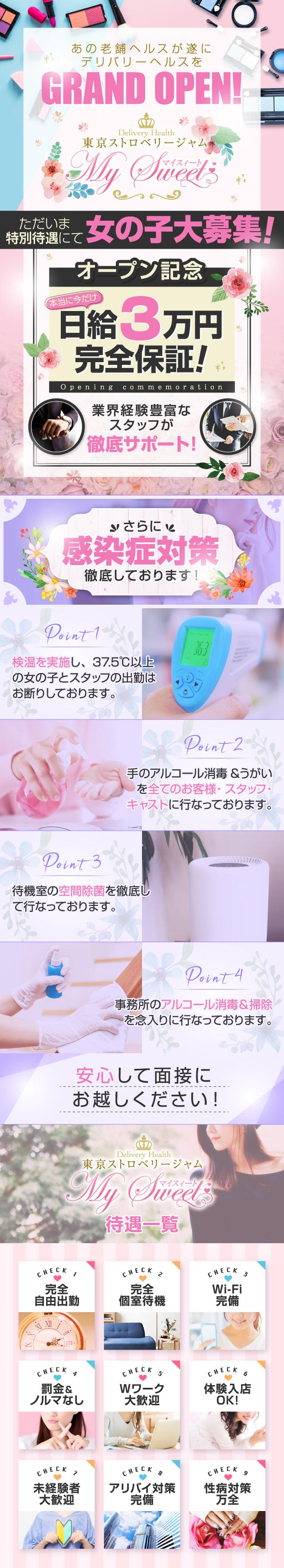 """""""特別待遇にて女の子大募集"""""""